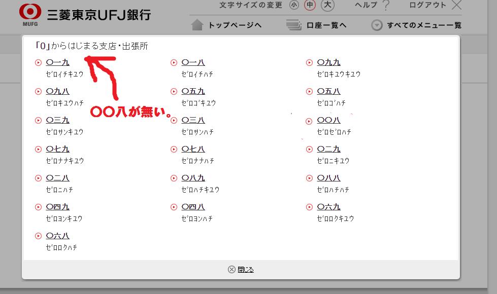ゆうちょ銀行で、支店名008が見つからない場合の対処方法 【2019年4月26日更新】