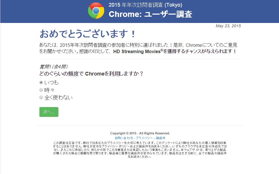 最近、流行のネット詐欺!おめでとうございます!アンケート詐欺 Youtube・Chrome・Internet Explorer