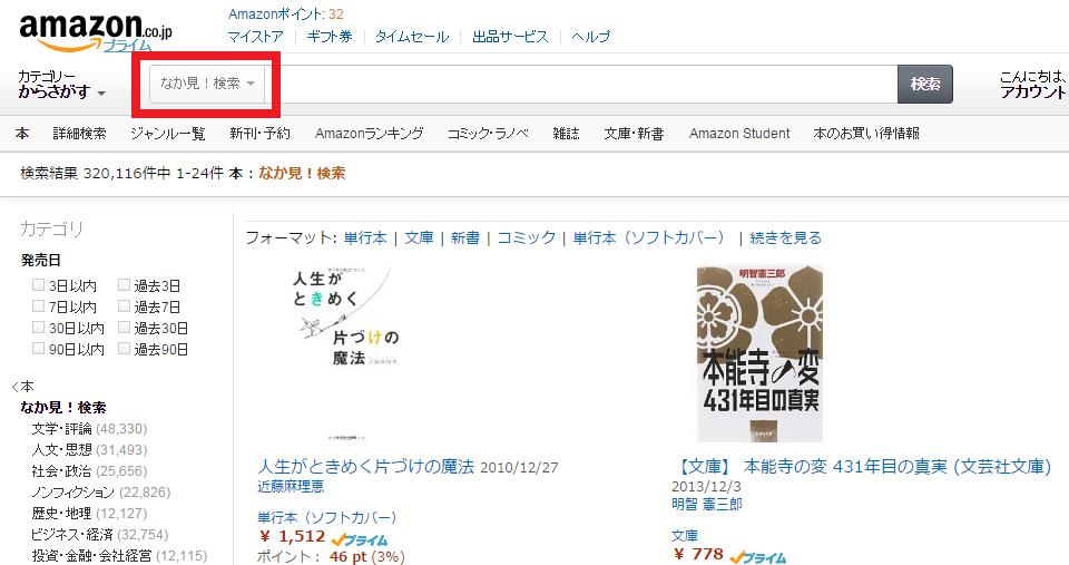 "Amazon ""なか見!検索""ができる本だけを検索する裏ワザ"