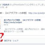 Facebookのタイムラインに表示される謎の青い線