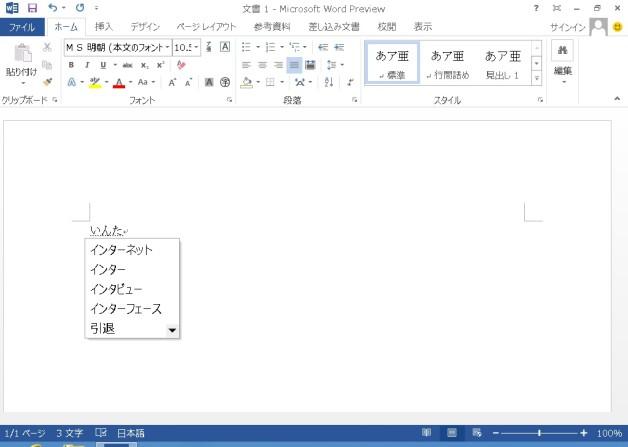 日本語入力を担当しているのは誰?