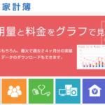 東京電力 でんき家計簿をはじめよう