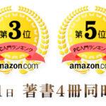 Amazon パソコン入門書ランキング 1位を獲得、「たくさがわ先生が教えるパソコン超入門の本」