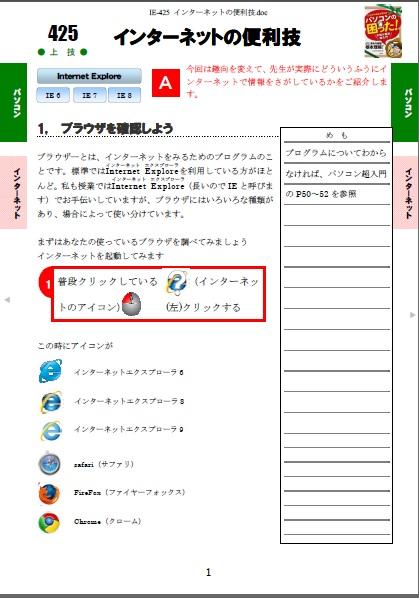 IE-425 Chromeなどのブラウザについて.pdf