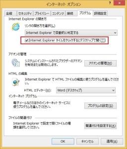 Win8.1デスクトップIEオプション-プログラムタブ1