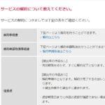 DMM.com 月額DVDレンタルサービスを利用→解約してみた