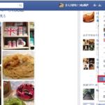 Facebookで、関西弁から標準語に戻す方法