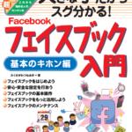 Facebook グループウェア・カレンダー共有はできるのか?