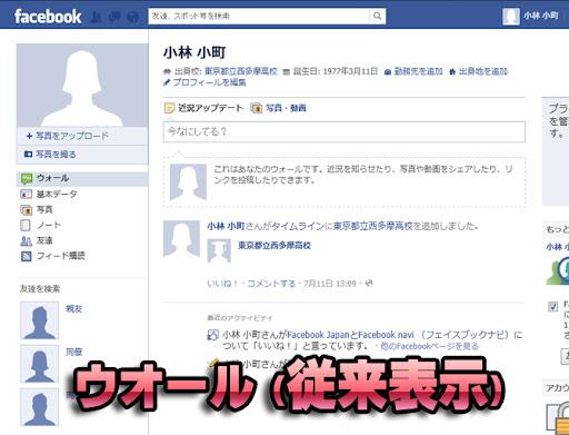 フェイスブック超入門 ウォールの種類 -従来の表示-タイムライン表示-友達以外での見え方