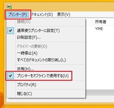 プリンターで印刷できない時の対処方法 Windows7・Windows8