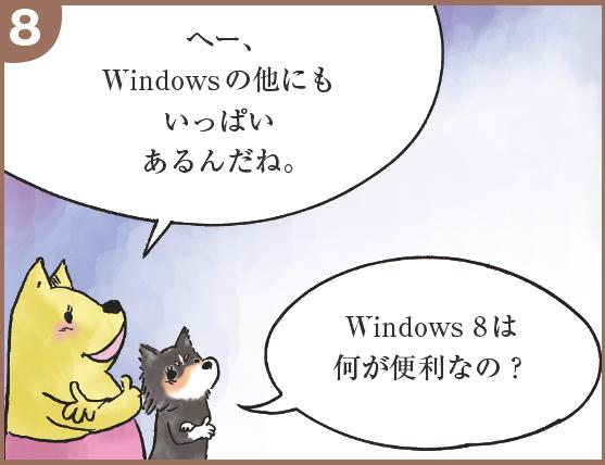 へー、Windowsの他にいっぱいあるんだね。 Windows8は何が便利なの?