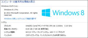 Windows8プロパティ