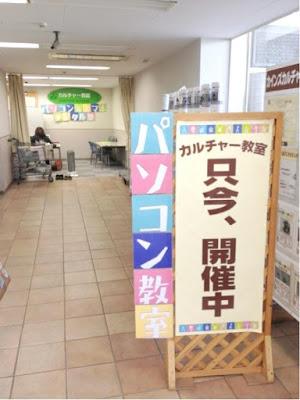 2012年4月18日 カインズホーム昭島店パソコン教室