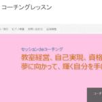 保科陽子先生がコーチングレッスン でGoogle検索のほぼ1ページ目を埋ました