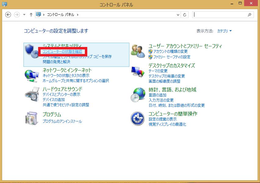 これからWindows8を買う方必見?さくっとセキュリティを有効にする