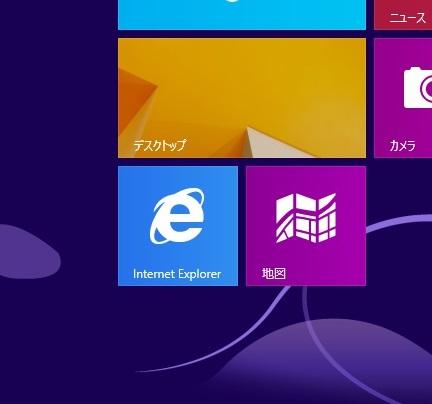 IEのタイルをクリックしたらデスクトップのIEが起動した!