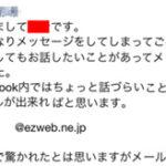 Facebookで詐欺「いきなりメッセージをしてしまってごめんなさい!」