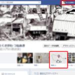 Facebook、生活圏が公開に!?古くなったチェックインは非表示に。