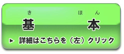 glossy-buttons_e-kihon