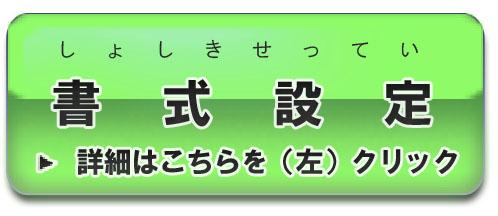 glossy-buttons_e-syoshiki
