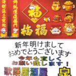 居酒屋泉さんのカレンダー