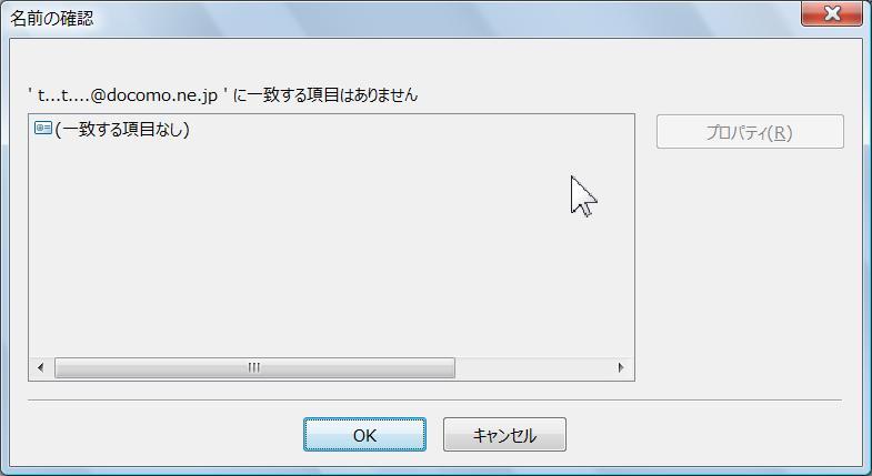 Windows Live メールでメールが送信できない