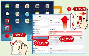iPadをより使いやすい設定にしよう