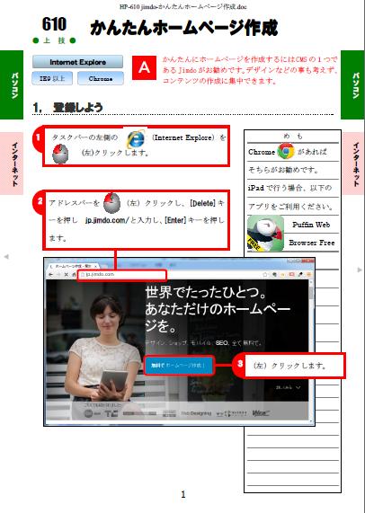 HP-610 jimdo-かんたんホームページ作成.pdf