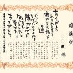 11月22日 いい夫婦の日の感謝状(MS ワード形式)をダンロード