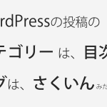 WordPressにあるタグって何?