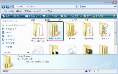 icloudでパソコンにiphoneの写真を同期する