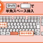 日本語入力モードで半角スペースを入力する