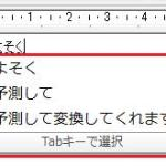 google日本語入力の便利技